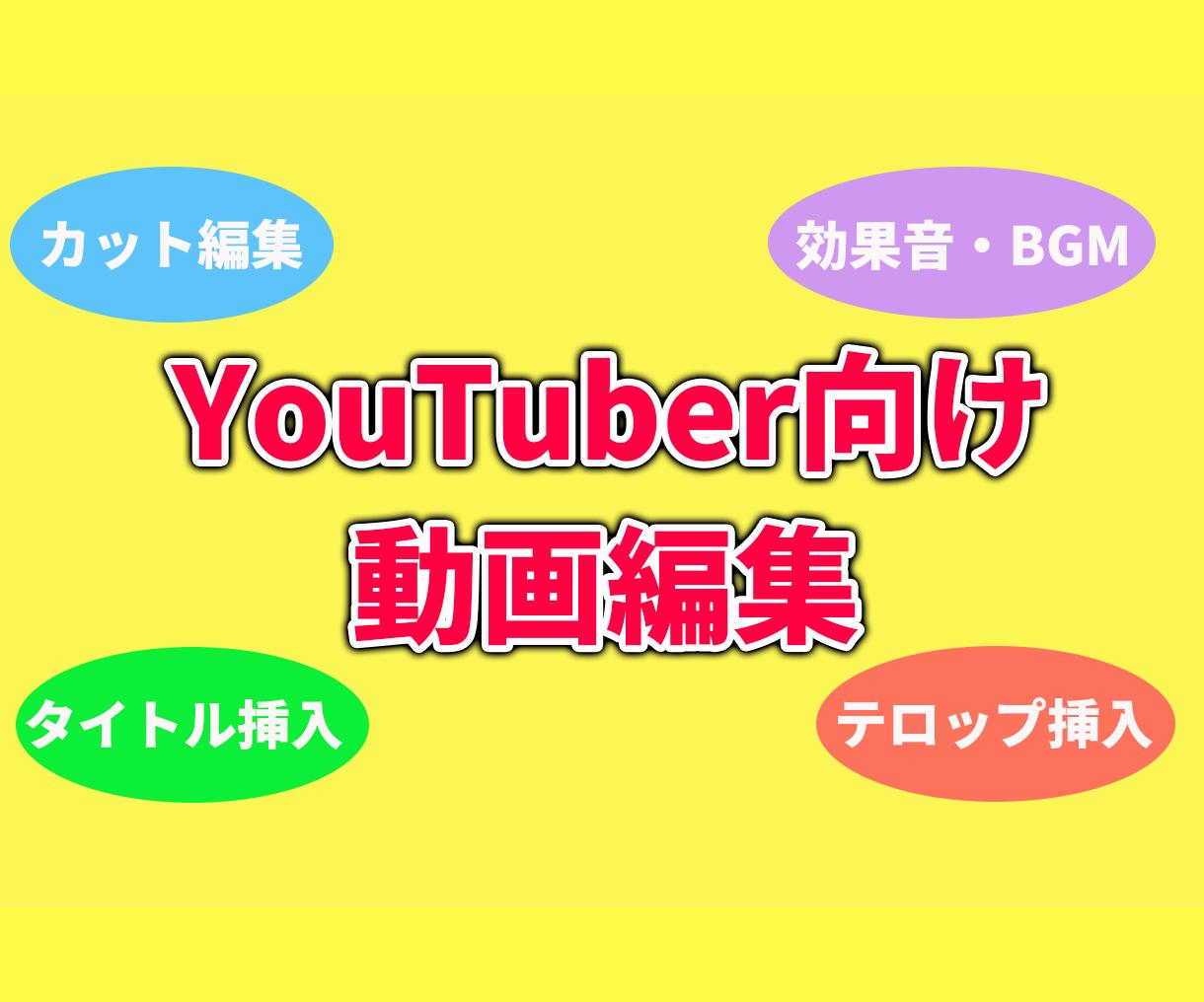 最安2,500円!YouTube動画編集代行します YouTuberを全力で応援します! イメージ1