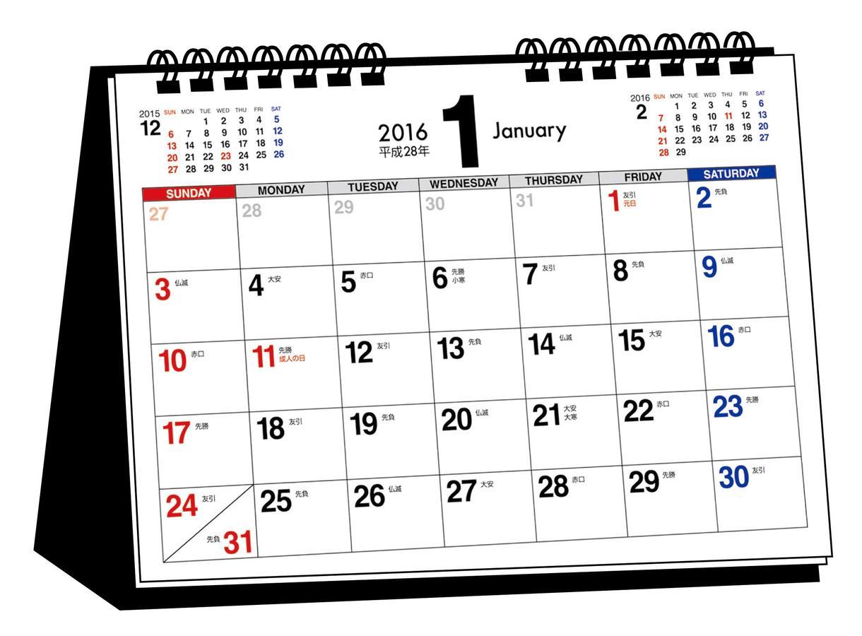 Webブラウザで使用できるカレンダーを提供します パソコンをよく使用する人におすすめ