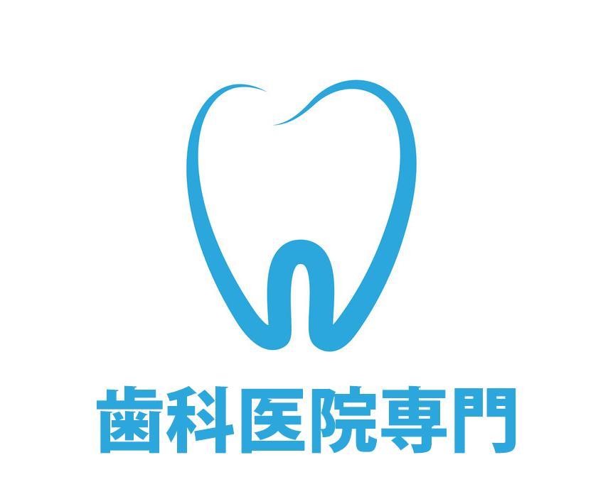 歯医者専門 歯科医院様のWEBサイトを制作致します 医療広告ガイドライン順守+WEBマーケティングで集患施策まで