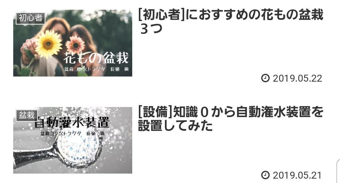 ブログのアイキャッチ画像作成します 無料の画像と簡単な文字を挿入した画像を作成し納品いたします