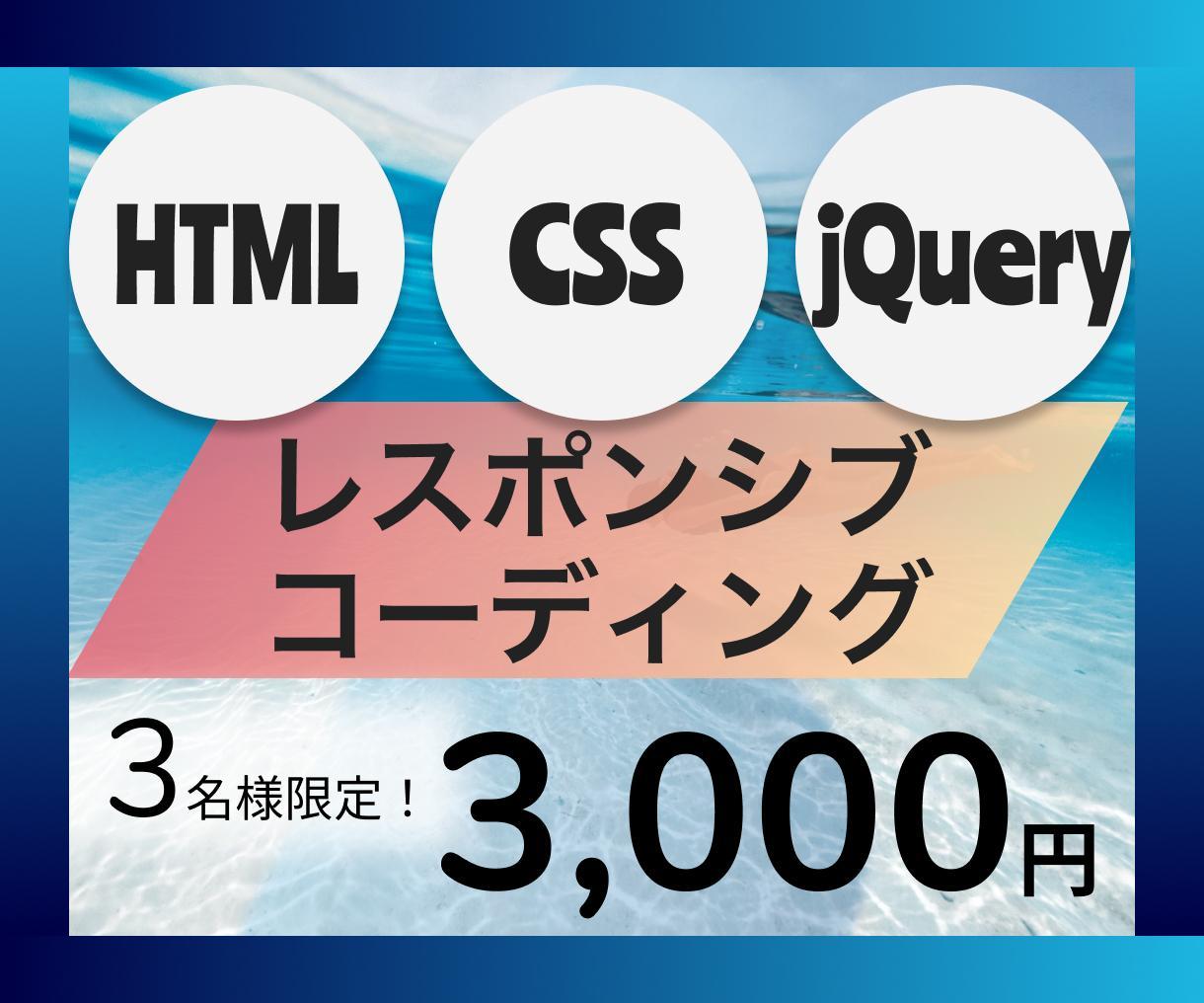 格安1ページ3000円でコーディングいたします jQuery、レスポンシブ込みのキャンペーン価格受付中! イメージ1