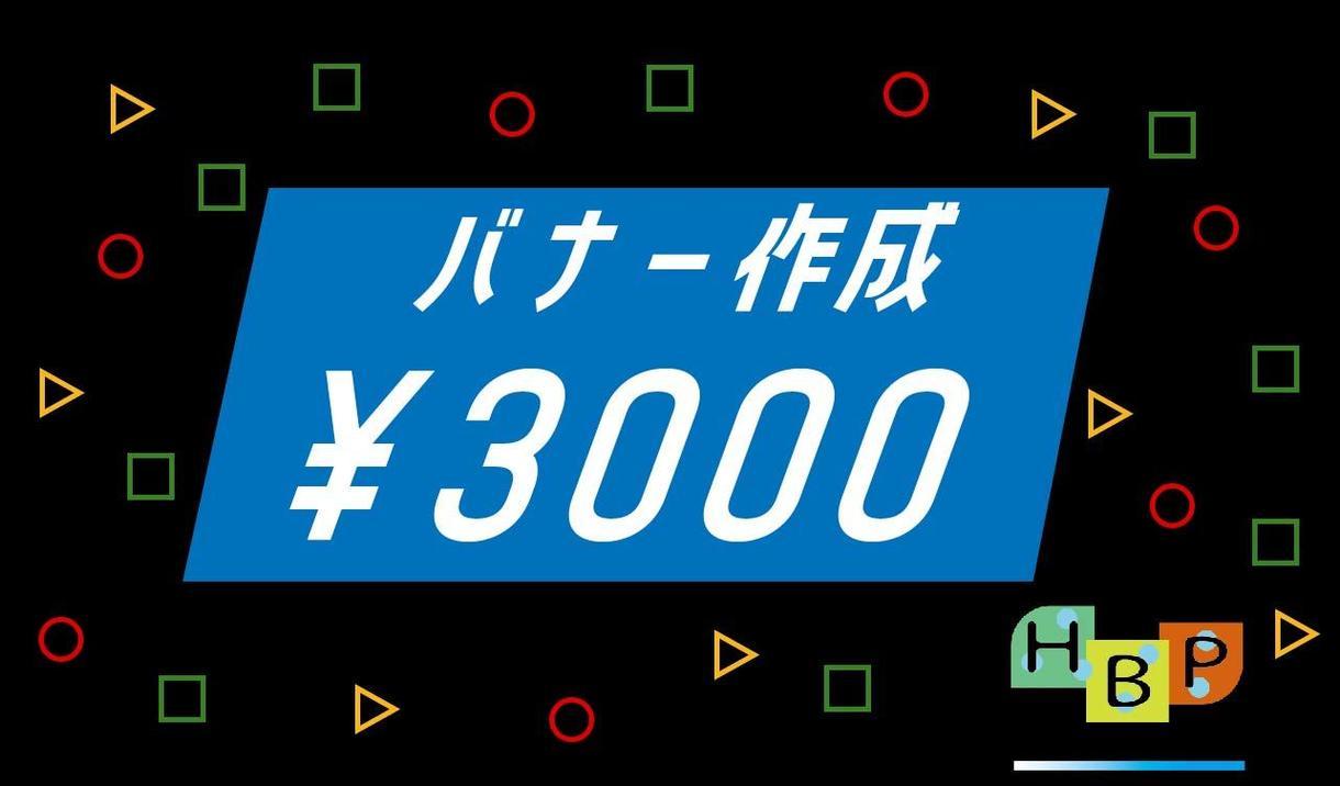 シンプルで見やすいバナー作成、承ります 複数サイズ購入でお得!追加料金はたったの500円! イメージ1