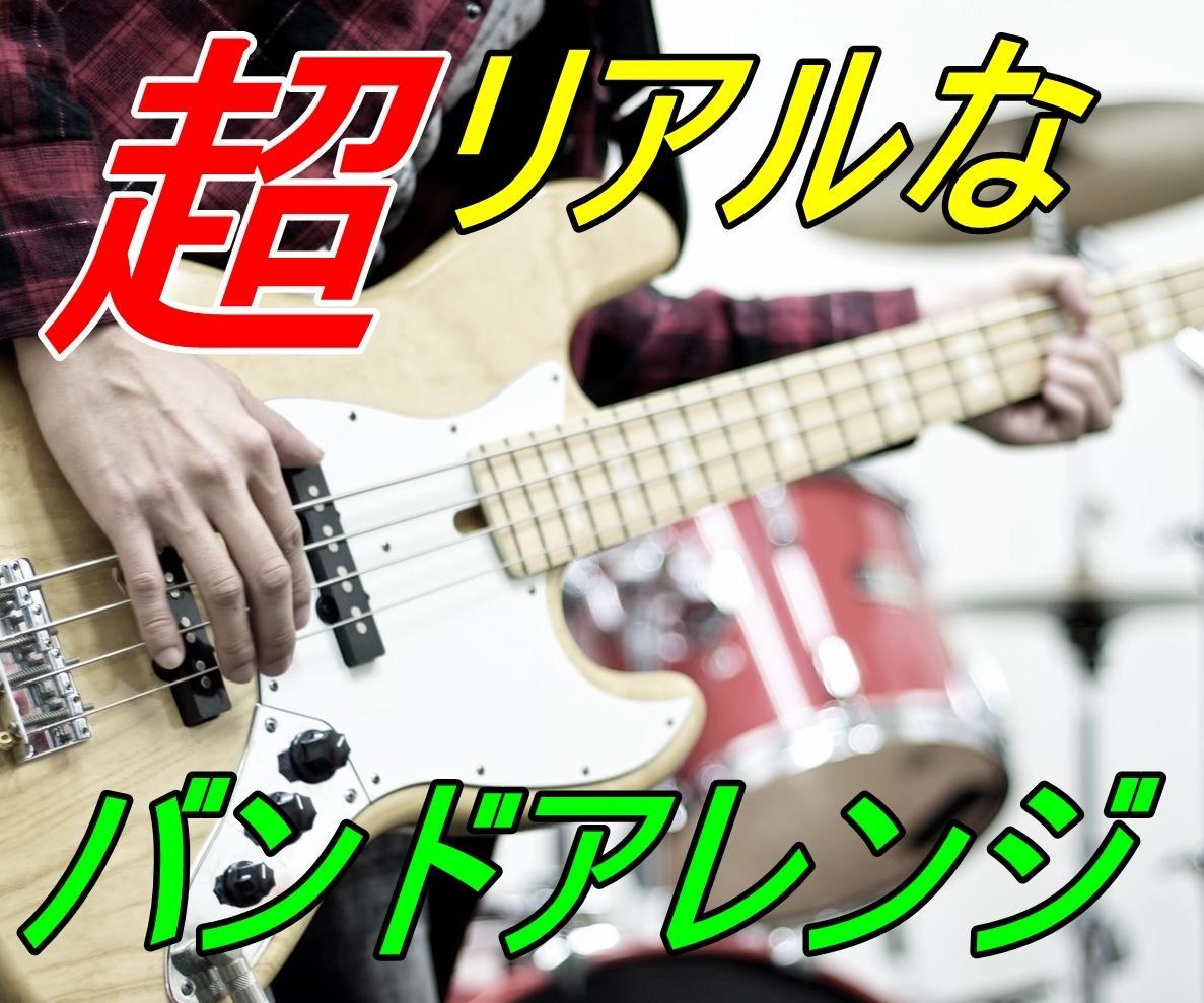 バンドアレンジ!アナタのオリジナル曲が見違えます 多ジャンル可能な現役ギタリストによるリアルなバンドサウンド! イメージ1
