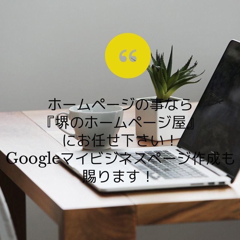 Googleマイビジネスのページ作成代行します 世界のGoogleのビジネスサイトでページを作りませんか?