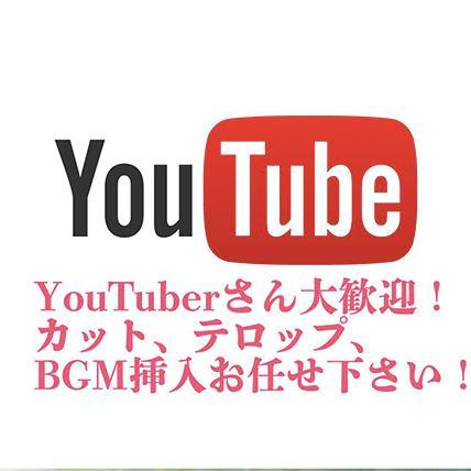 動画編集(カット、テロップ、BGM)挿入致します Youtuberさん大歓迎!時間がない方代わりに編集致します