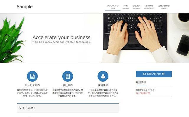 ワードプレス仕様の便利なホームページを制作します ★ブログ機能付き!自分で更新!PC・タブレット・スマホ対応!