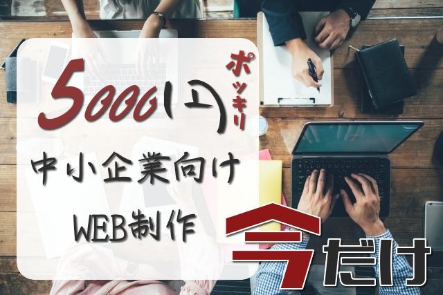 ホームページ制作を格安10000円で行います 個人・中小企業を対象に格安にて制作や運用を行います