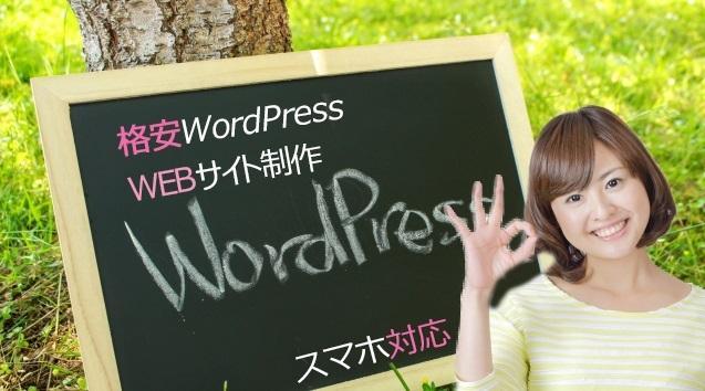 SEO対応のWordPressをサイト制作します 今すぐサイトが必要なあなたへ、すぐに使える状態でお渡し♪