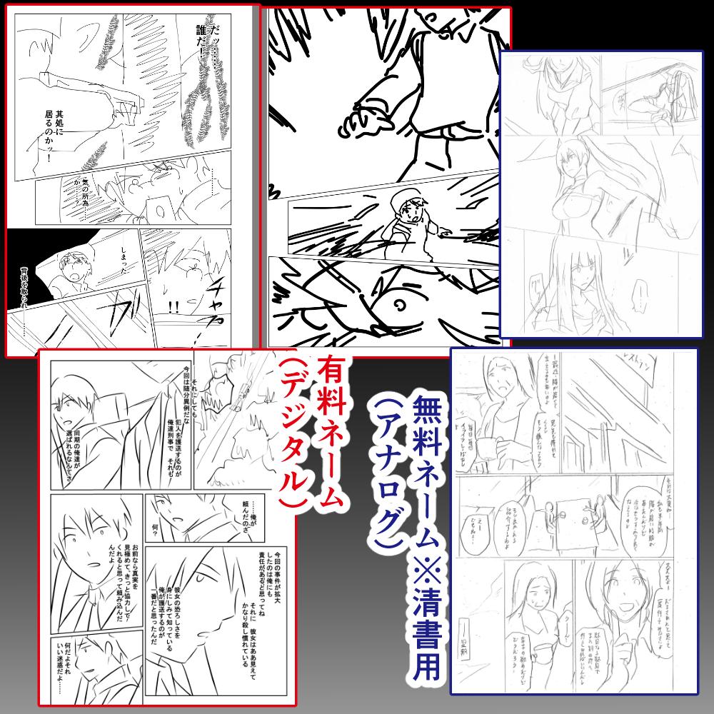 1P350円~:あなた様の物語をコミック化致します 1p350円~。ご希望を低価格で実現させて頂きます