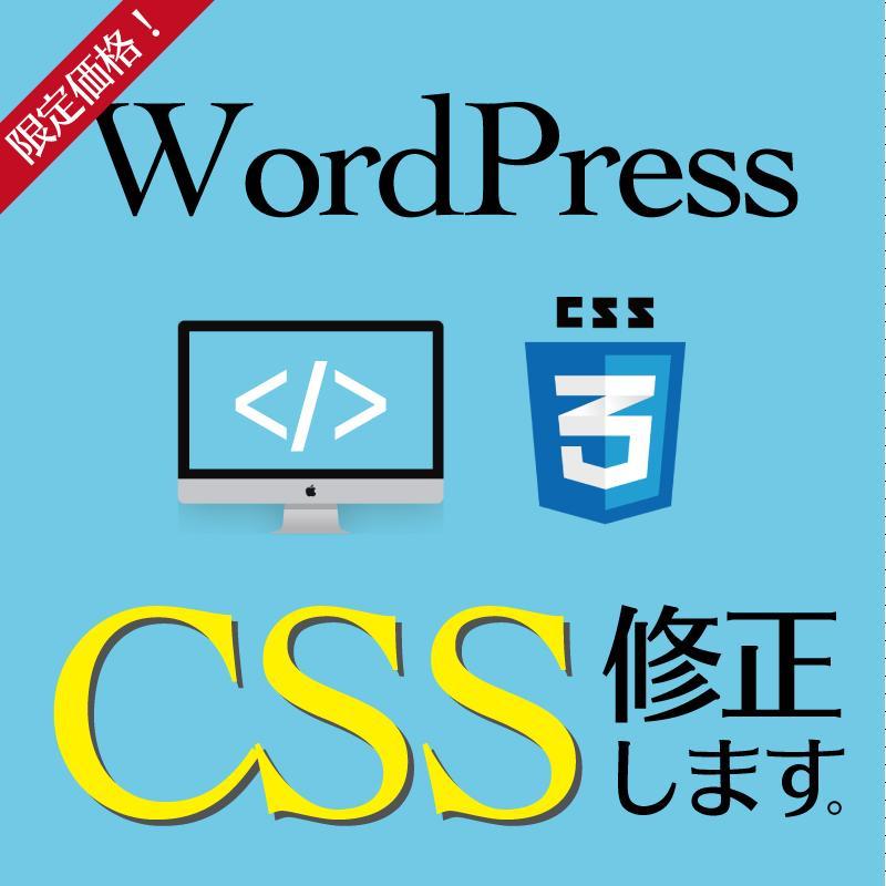 細かい修正でも対応します 格安!WordPressで作成したサイトの修正・CSS追加