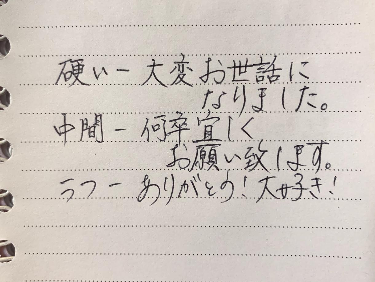 手書き代筆承ります 手書きであなたの気持ちを伝えましょう
