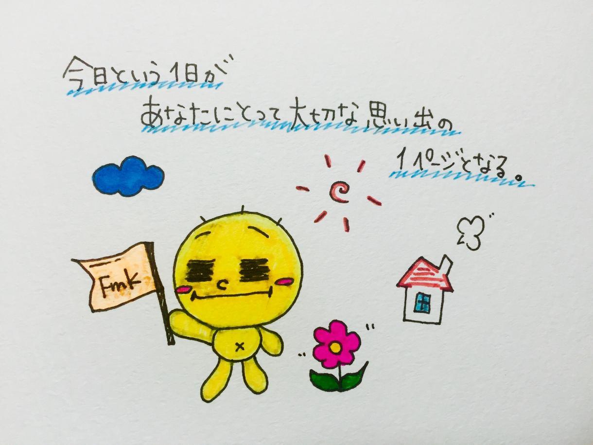 Fmkオリジナルの黄色いキャラクターに、メッセージ入りのイラストをお描きします。