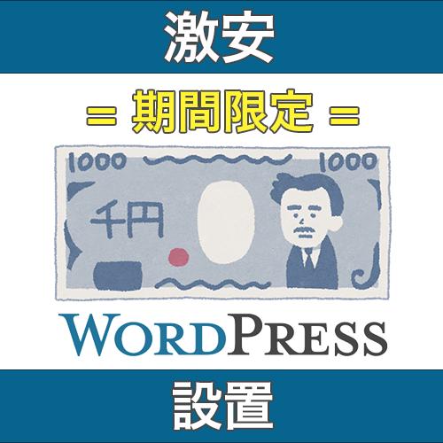 格安でワードプレスを代行設置します [即日設置]1,000円でワードプレスの設置を引き受けます。