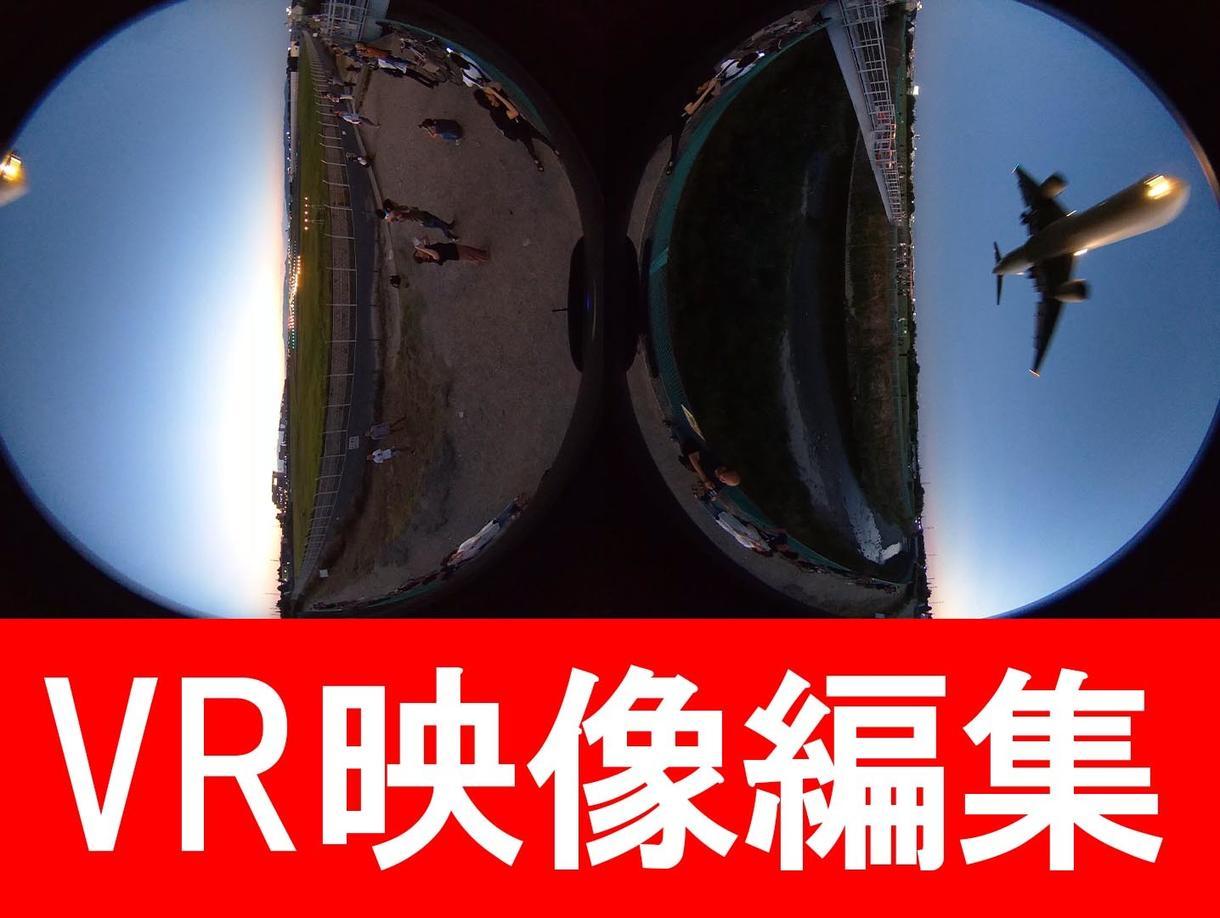 VR編集行います Ricoh Theta など 360度撮影素材の編集 イメージ1