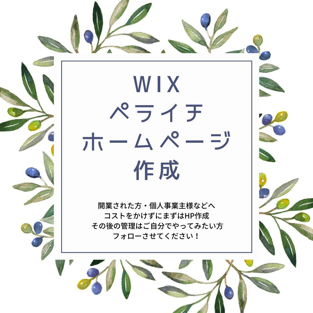 Wix・ペライチでのHp作成行います これからのあなたへ!起業・開業を応援します。 イメージ1