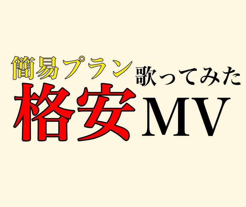 5000円で歌ってみたMV製作します 簡易版最安値プラン!!歌ってみたMV製作! イメージ1