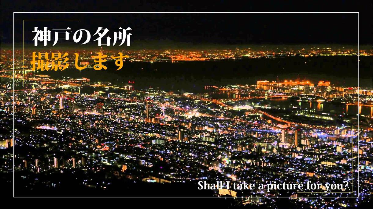 「神戸の名所」 写真撮影を代行します イメージ1