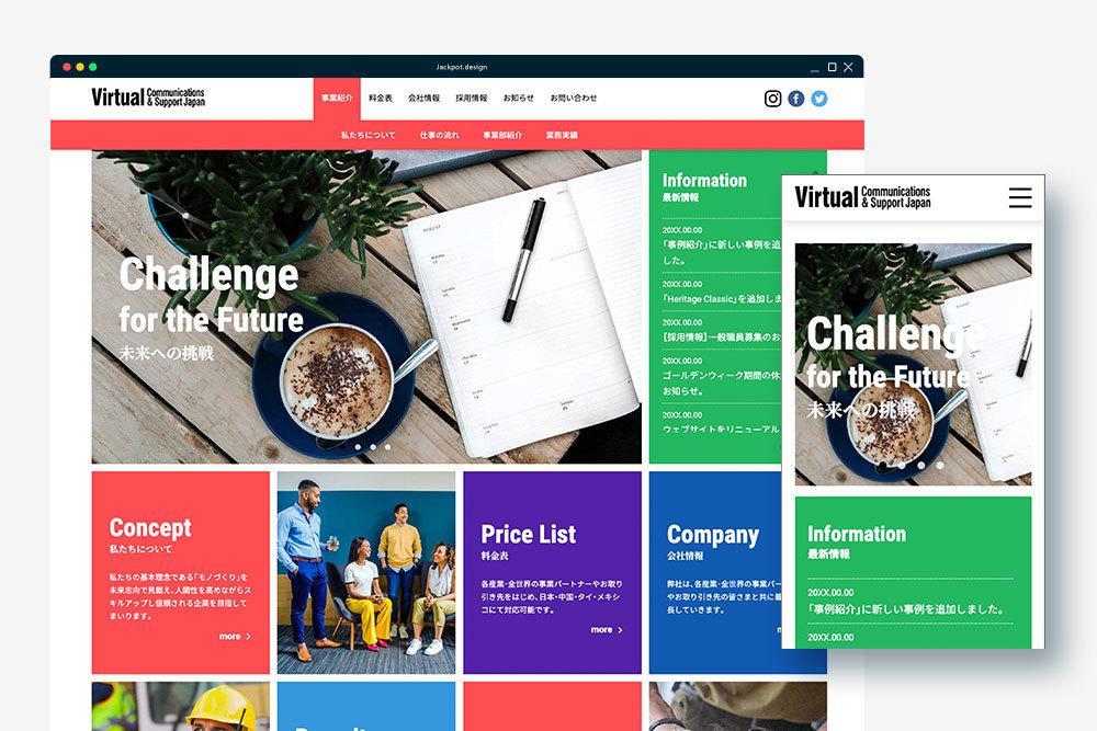 完成されたWebデザインパッケージをご提案します  WordPress導入 レスポンシブWebデザイン対応