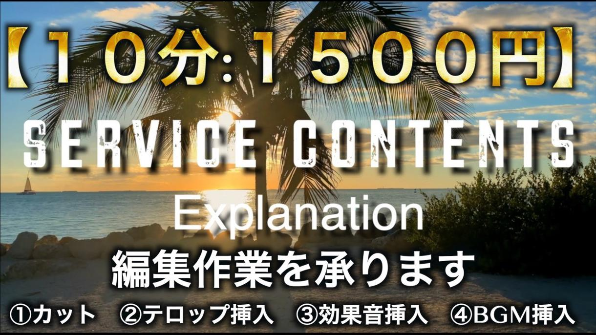 動画編集代行サービスを提供します 格安提供します。【1500円】 イメージ1
