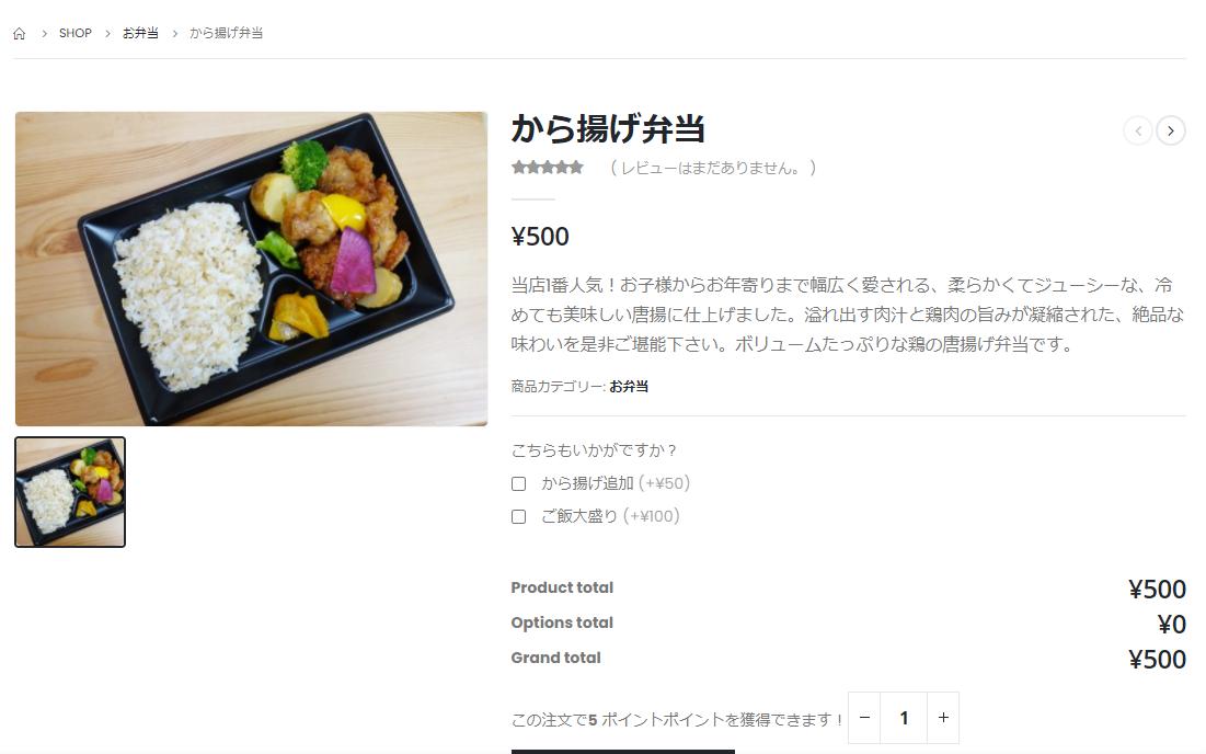 飲食店テイクアウト注文ができるサイトを作ります Woocommerceでテイクアウト注文サイトを作成します イメージ1