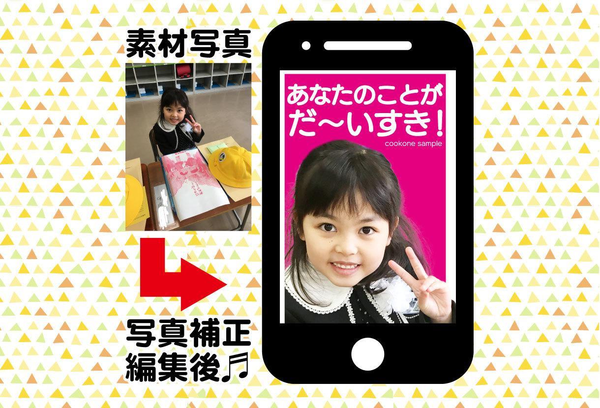 シンプルで綺麗なスマートフォン待受画像を作ります 両親へのプレゼントにもおすすめ★写真補正込で綺麗に仕上げます