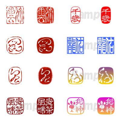 独自落款作成いたします はがき(年賀状)や画像、ロゴ・アイコンに、日々の彩りにどうぞ