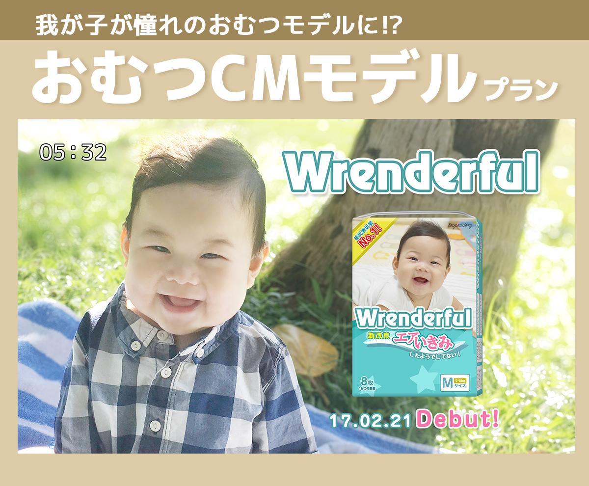 お子様の写真をおむつCMモデル風に加工します 本気で目指すママから通りすがりのママまでお気軽にどうぞ