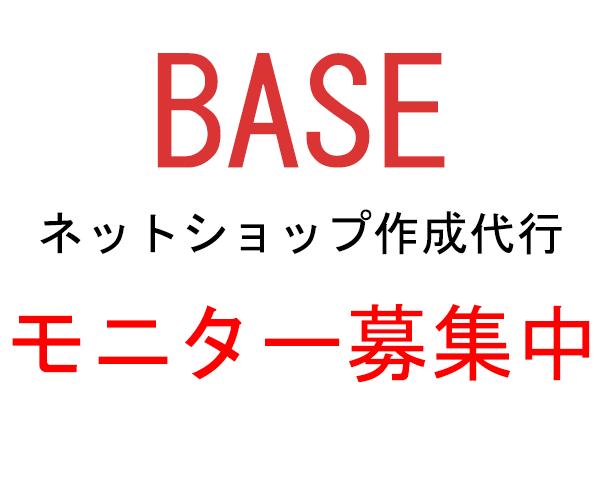 5名限定!!BASEを使ったネットショップ作ります 面倒な初期設定をあなたに代わって行います イメージ1
