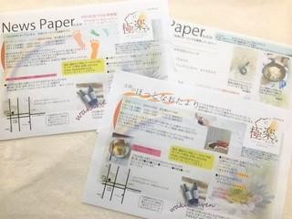 堅い集客につながる治療院内新聞を提案します 治療院(サロン)の方必見!お客様も喜ぶ院内新聞を作成します