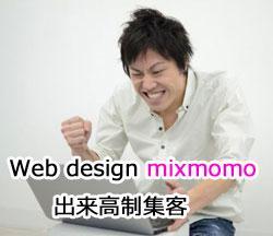 Webマーケティング 出来高制ホームページ集客 イメージ1