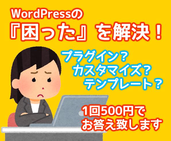 Wordpressの『困った!』を解決します Webデザイナー歴16年のプロがアドバイス致します。