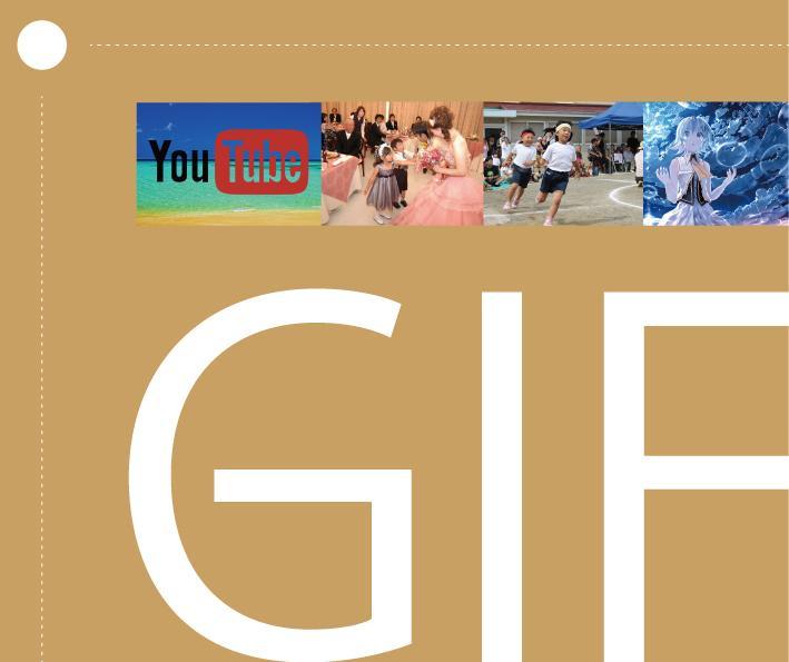 GIF動画作成【動画】→【GIF動画】にします SNSに!HP素材に!観賞用にもGIF化おまかせください!!
