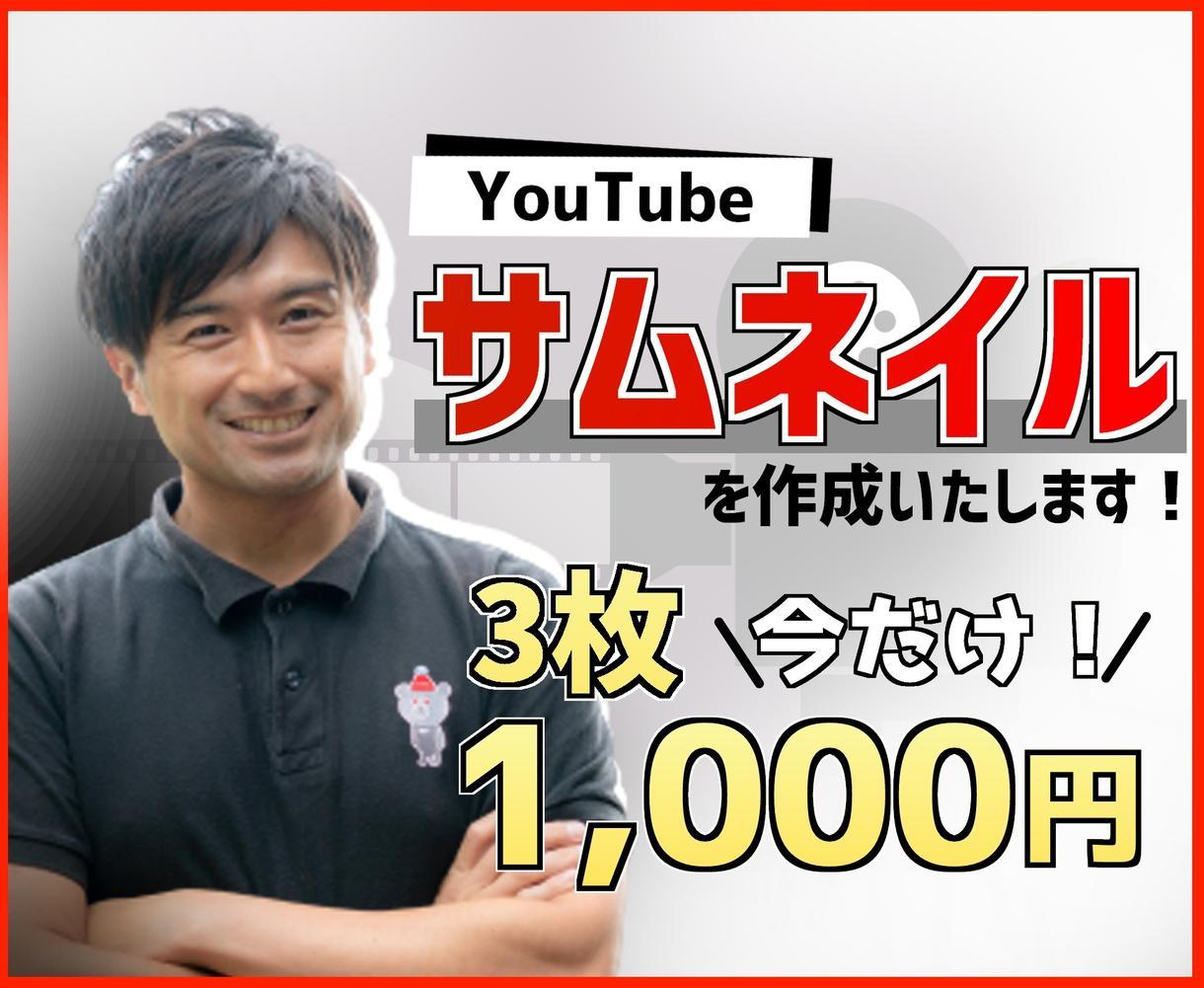 YouTube【サムネイル作成】を代行いたします 【値引き中‼】サムネイル3枚まで1,000円で作成します イメージ1