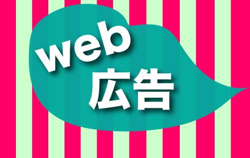 バナー、アイキャッチ画像などのweb広告作成します 【アクセス数50→1000にアップ!!】広告アイキャッチ!
