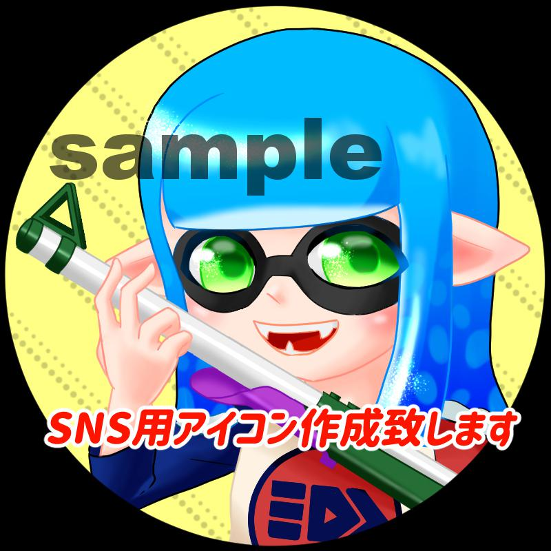 SNS用スプラトゥーン2アイコンイラスト描きます 手軽にスプラトゥーンのアイコンが欲しい方にオススメです!