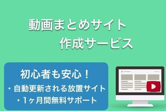 自動更新の動画まとめサイトを作成します 放置も可能な手軽なサイト運営で稼いでみませんか? イメージ1