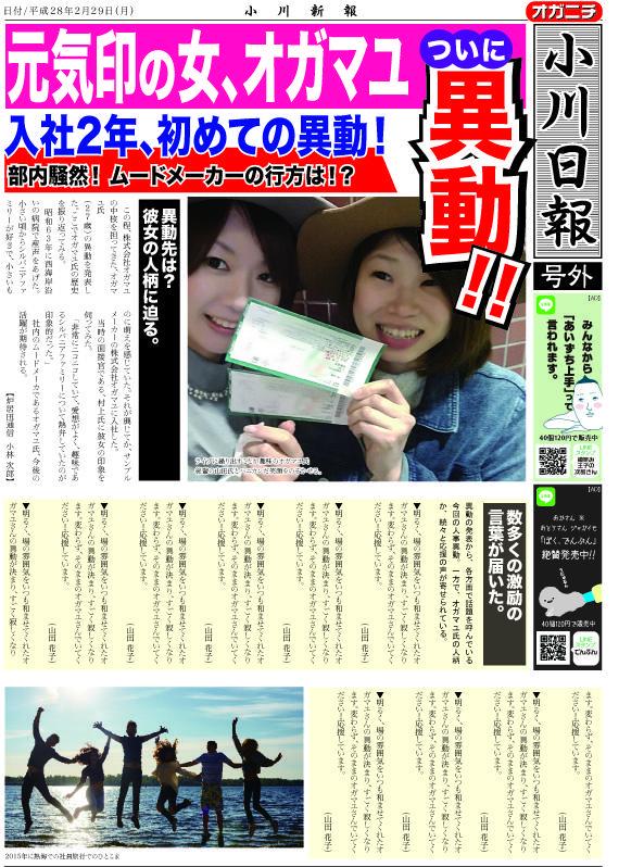 【異動・卒業・別れの季節】相手に喜ばれるオリジナル新聞製作します‼ イメージ1