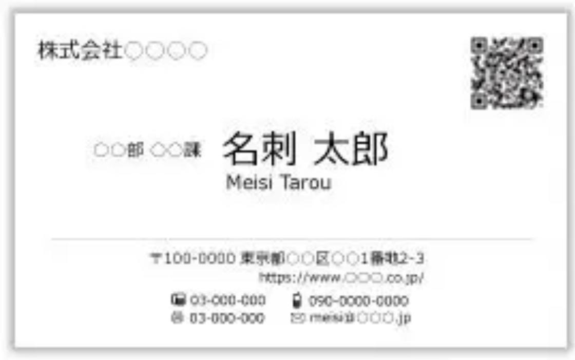 名刺(横型)200枚の制作と印刷を承ります QRコードを作成してお入れします。ロゴへの変更も可能です。