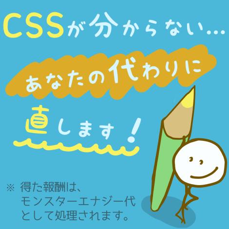 ブログなどでおかしい箇所を直したい方、代わりに1箇所CSSを直します!