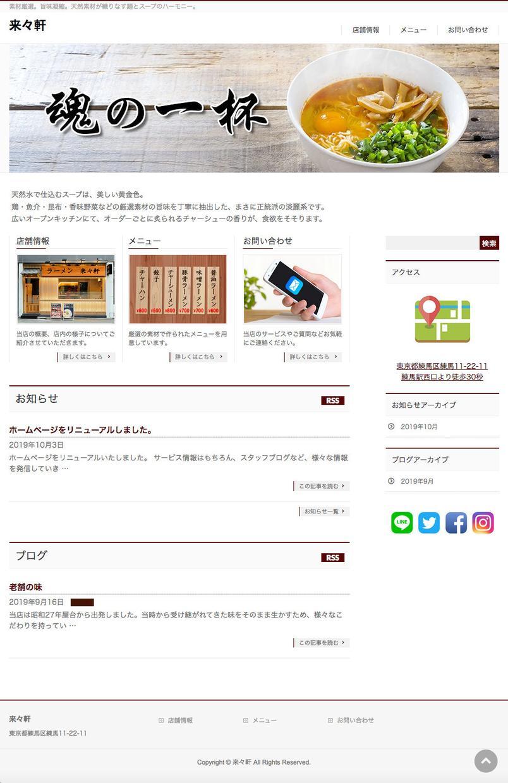 WEBサイトを1万円から作成いたします サイト開設後の修正も懇切丁寧に対応させていただきます。