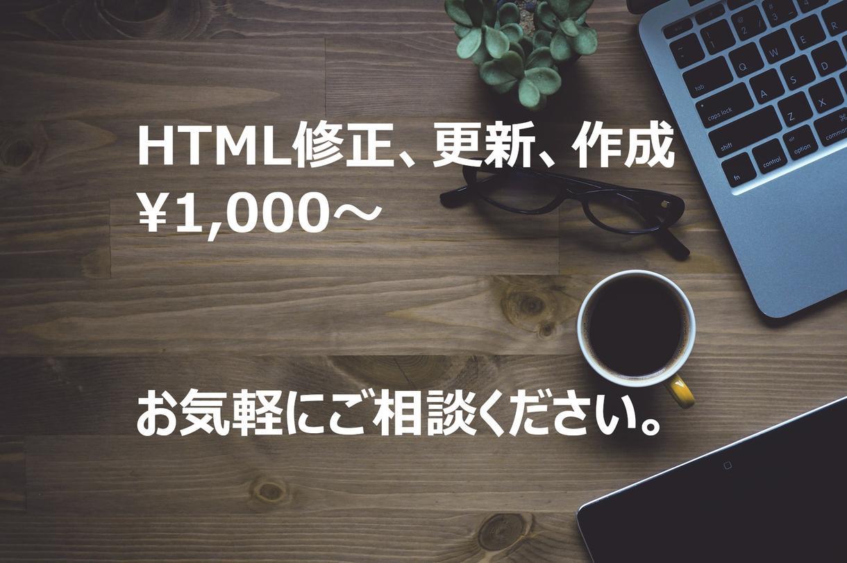 HTML修正、更新、作成いたします 画像の入れ替えからサイトの作成などお気軽にお申し付けください