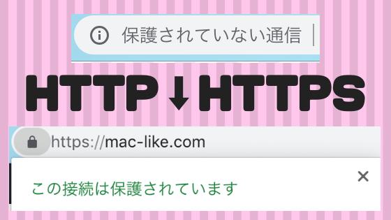 ワードプレスのSSL化設定致します SSL化(httpからhttps)の仕方がわからない方向け!