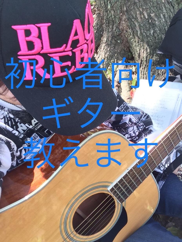 パパ必見!買ったけど弾いてないギターの活用教えます 挫折して押入れにあるギターで、まずは1曲!家族団欒しましょう イメージ1