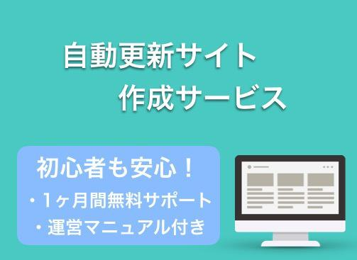 初心者必見!自動更新ポータルサイトを作成します ほぼ放置でもできる副業のご提案!