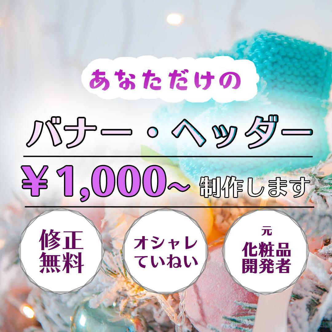 あなただけのバナー・ヘッダー等お安くデザインします 元化粧品開発者の鎌倉出身2児ママYucaです♪ イメージ1