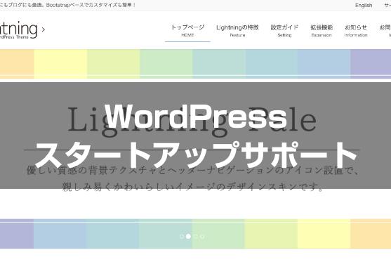 WordPressのスタートセットアップをします SEO・セキュリティー対策を取り入れたセットアップを行います