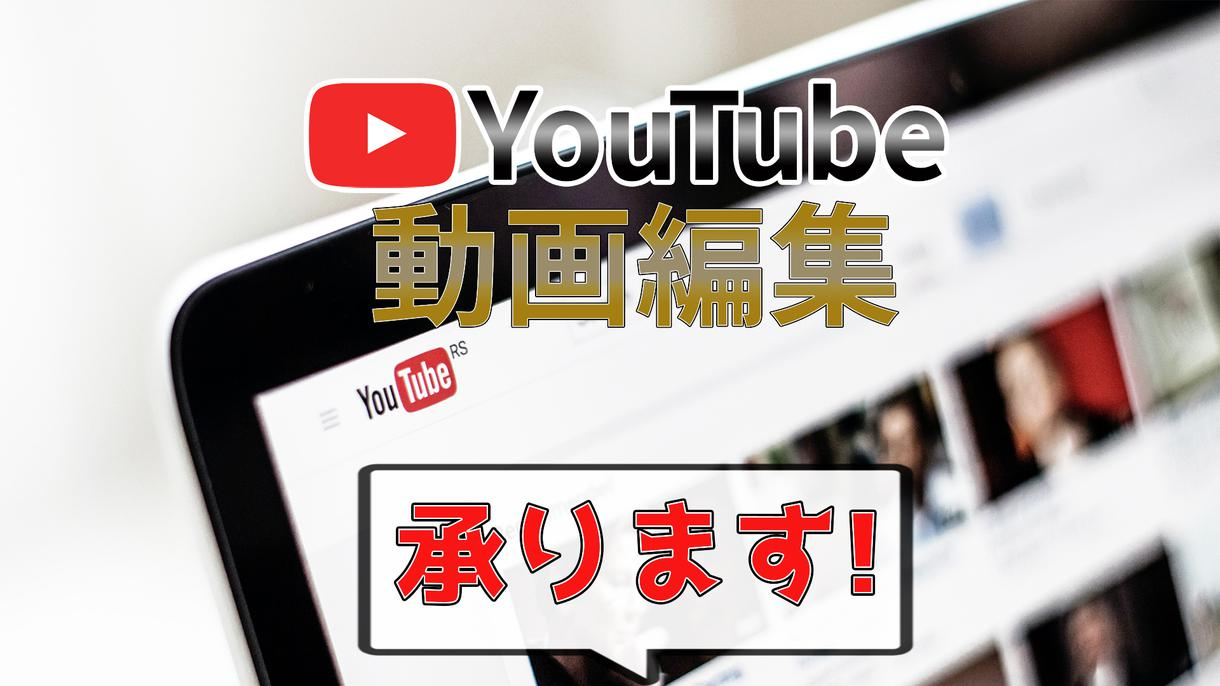 YouTube向け 動画編集承ります あなたの気持ちを、動画で表現致します イメージ1