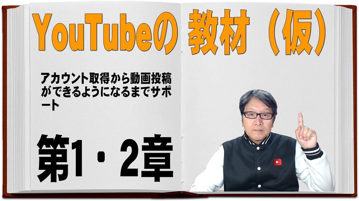 YouTubeの教材(仮)第1・2章を教えます アカウント取得から動画投稿ができるようになるまでサポート