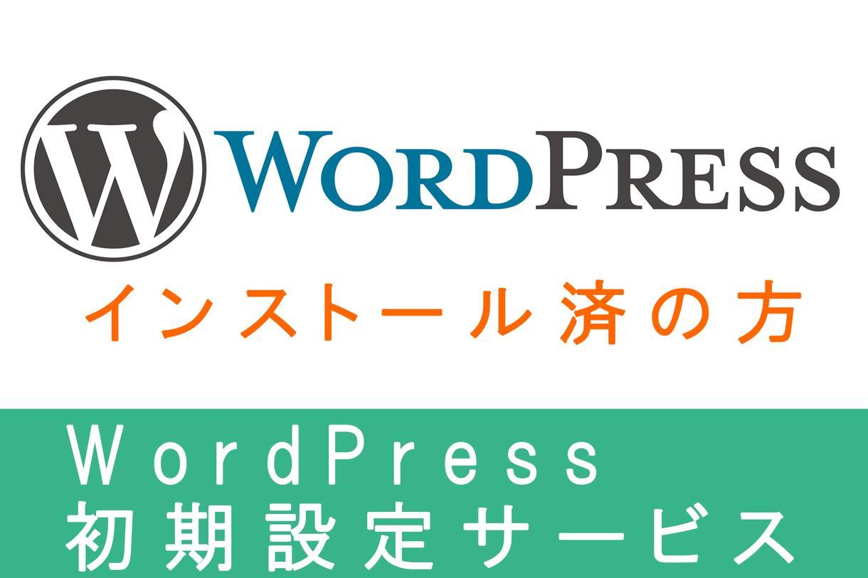 WordPressの面倒な初期設定代行します 既にインストール済み、初期設定希望の方のお悩み解決!!!
