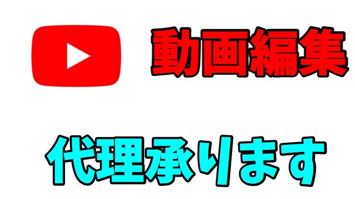 YouTubeなどの動画編集の代理を承ります YouTube登録者1万人のチャンネルが動画編集します。